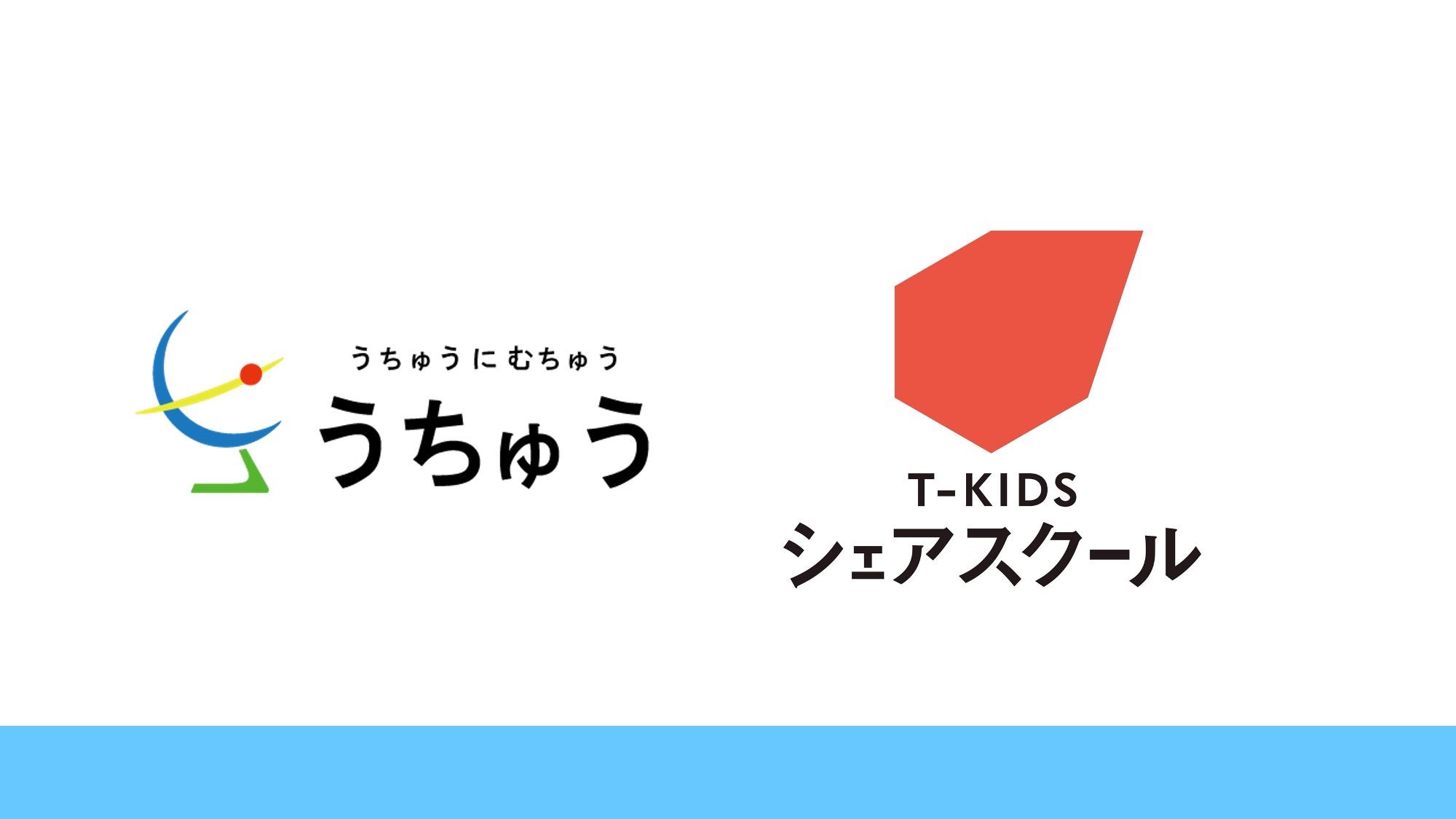 2020/6/27 オンラインうちゅう教室実施