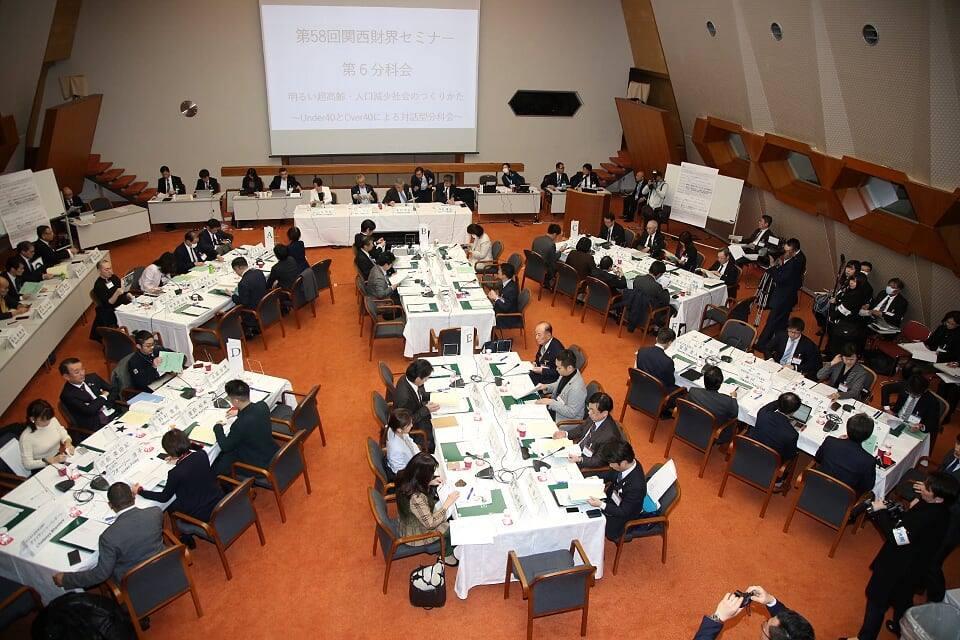 関西経済同友会 経由で『関西財界セミナー2020』に under40枠で登壇