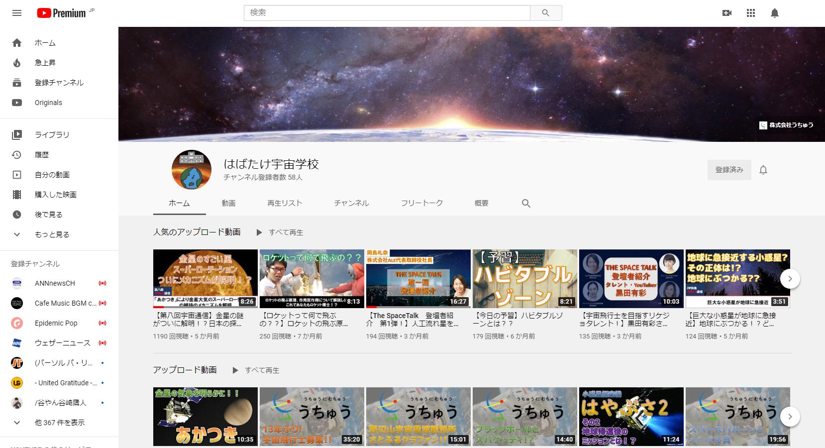 株式会社うちゅう YouTube 開設!!